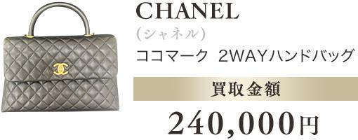 CHANEL(シャネル)ココマーク 2WAYハンドバッグ 買取金額 240,000円