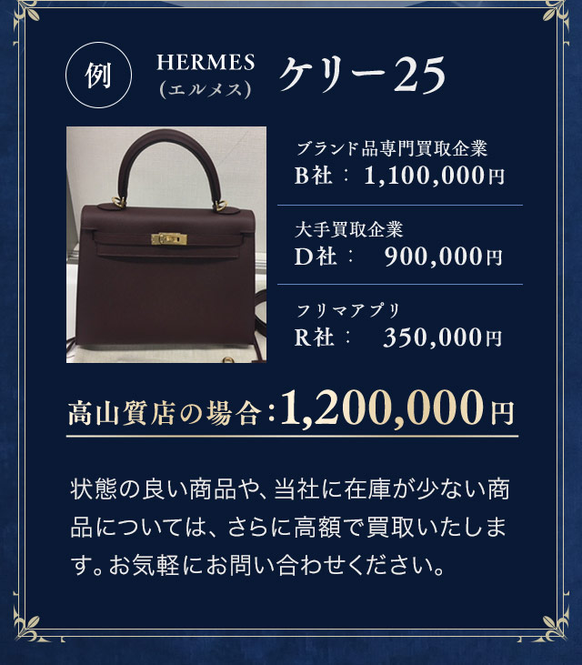 例)HERMES(エルメス)高山質店の場合:1,200,000円