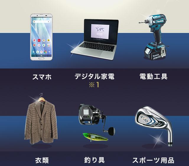 スマホ / デジタル家電 / 電動工具 / 衣類 / 釣り具 / スポーツ用品
