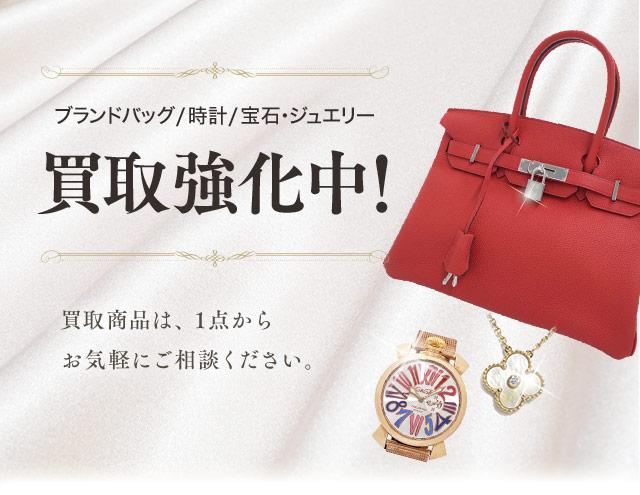 ブランドバッグ/時計/宝石・ジュエリー 買取強化中!買取商品は、1点からお気軽にご相談ください。