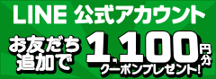 ともだちになるともらえる!1,100円OFFクーポンプレゼント