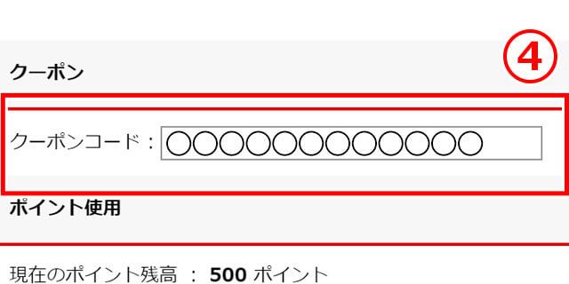 クーポン使用までの手順4(SP用)