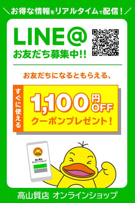 お友達になるともらえる!1,100円OFFクーポンプレゼント