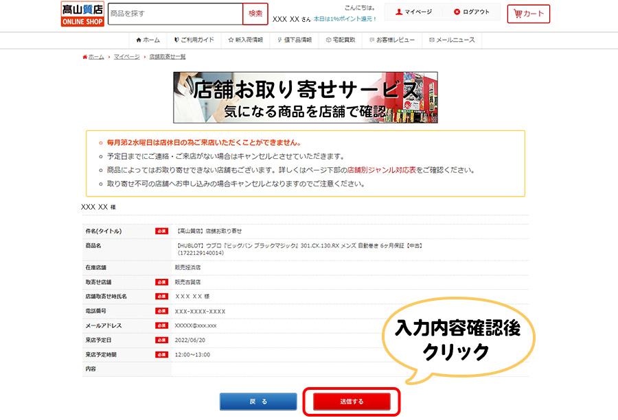 お取り寄せフォームの入力内容を確認後「送信するボタン」をクリック