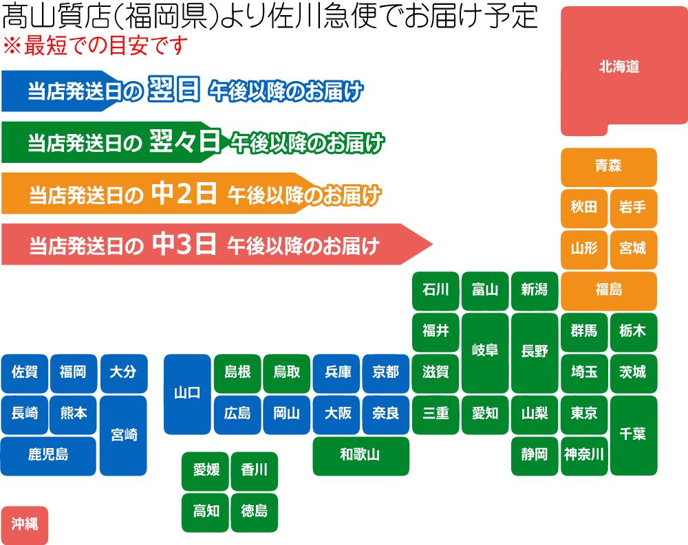 配送の目安マップ
