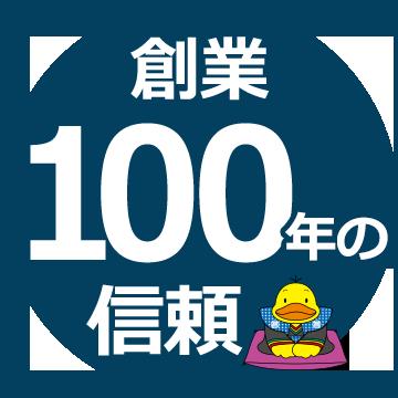 創業100年の信頼
