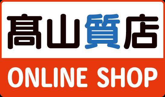 高山質店ロゴ