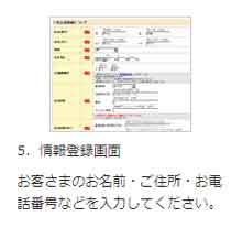 入力画面5